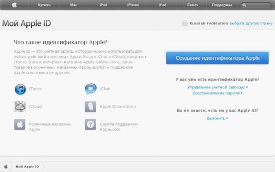 Как сбросить apple id на ipad