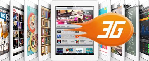 тариф для iPad