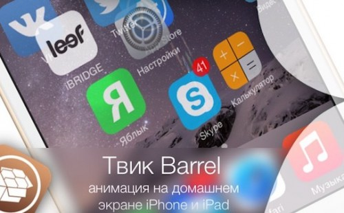barrel твик