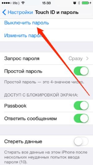 отключить пароль айфона