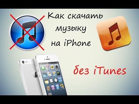 как закачать музыку на iphone