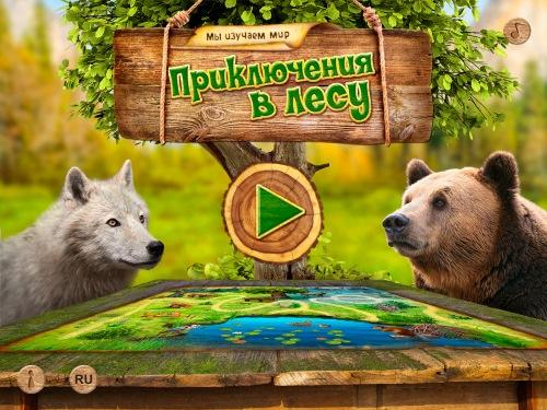 игра приключения в лесу